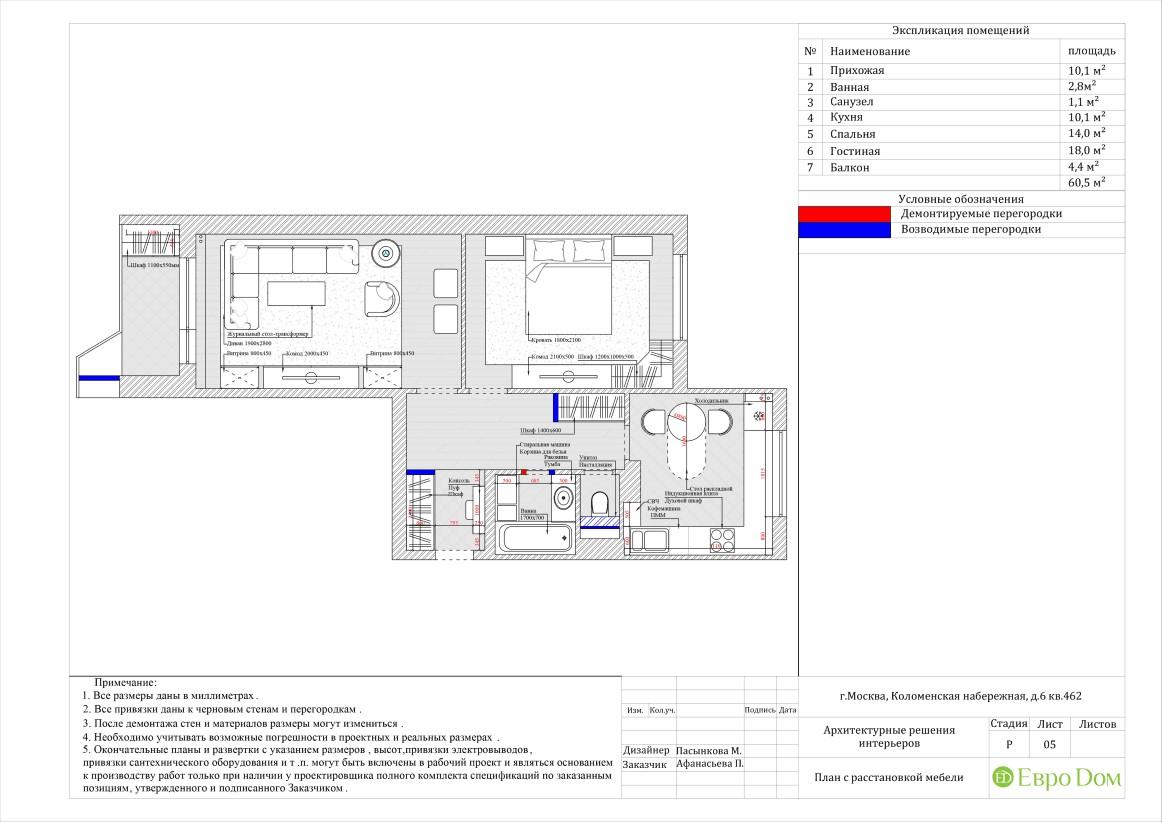 Планировка 2-комнатной квартиры 60 кв. м в Москве. План расстановки мебели