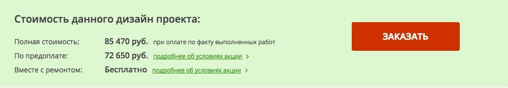 Стоимость дизайн-проекта – 85 470 рублей