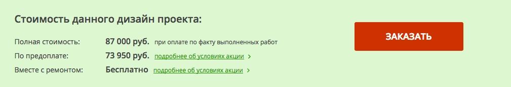 Стоимость дизайн-проекта – 87 000 рублей