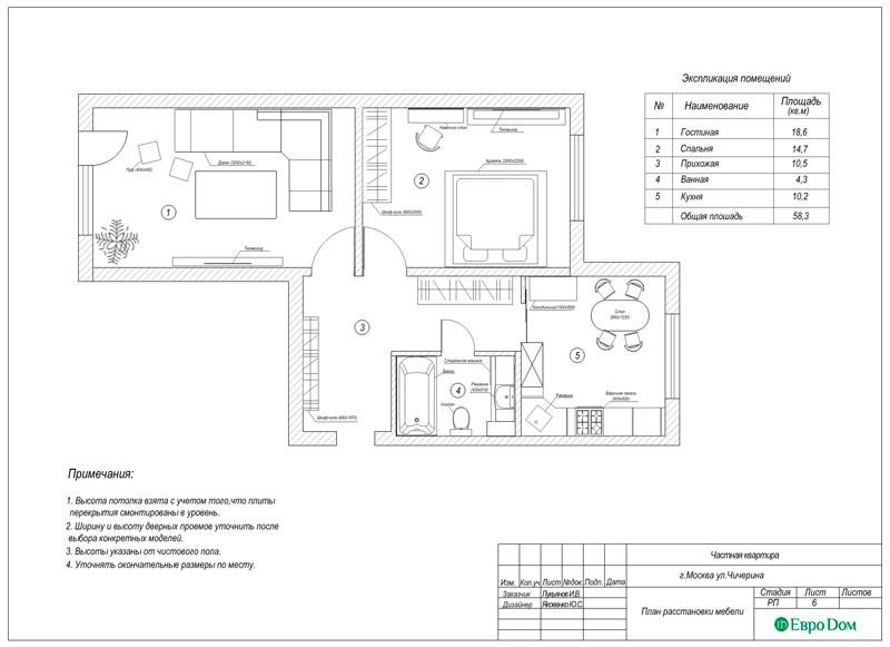 Планировка 2-комнатной квартиры 60 кв. м в Москве. План расстановки мебели.