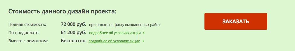 Стоимость дизайн-проекта – 72 000 руб.
