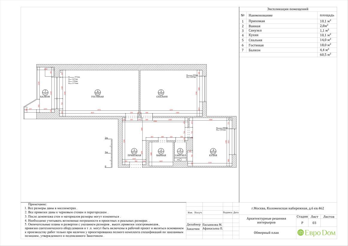 Обмерный план двухкомнатной квартиры 60 кв. м в панельном доме