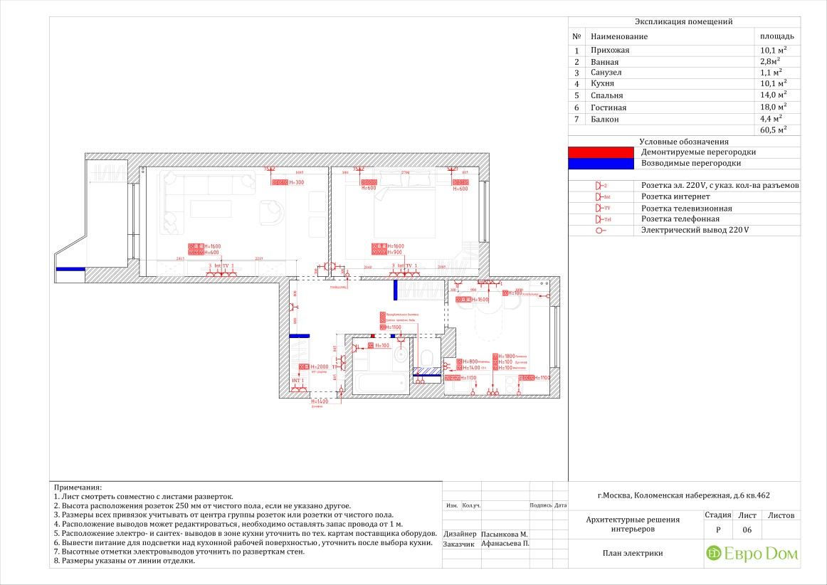 План электрики, светильников, выключателей 2-комнатной квартиры 60 кв. м в панельном доме