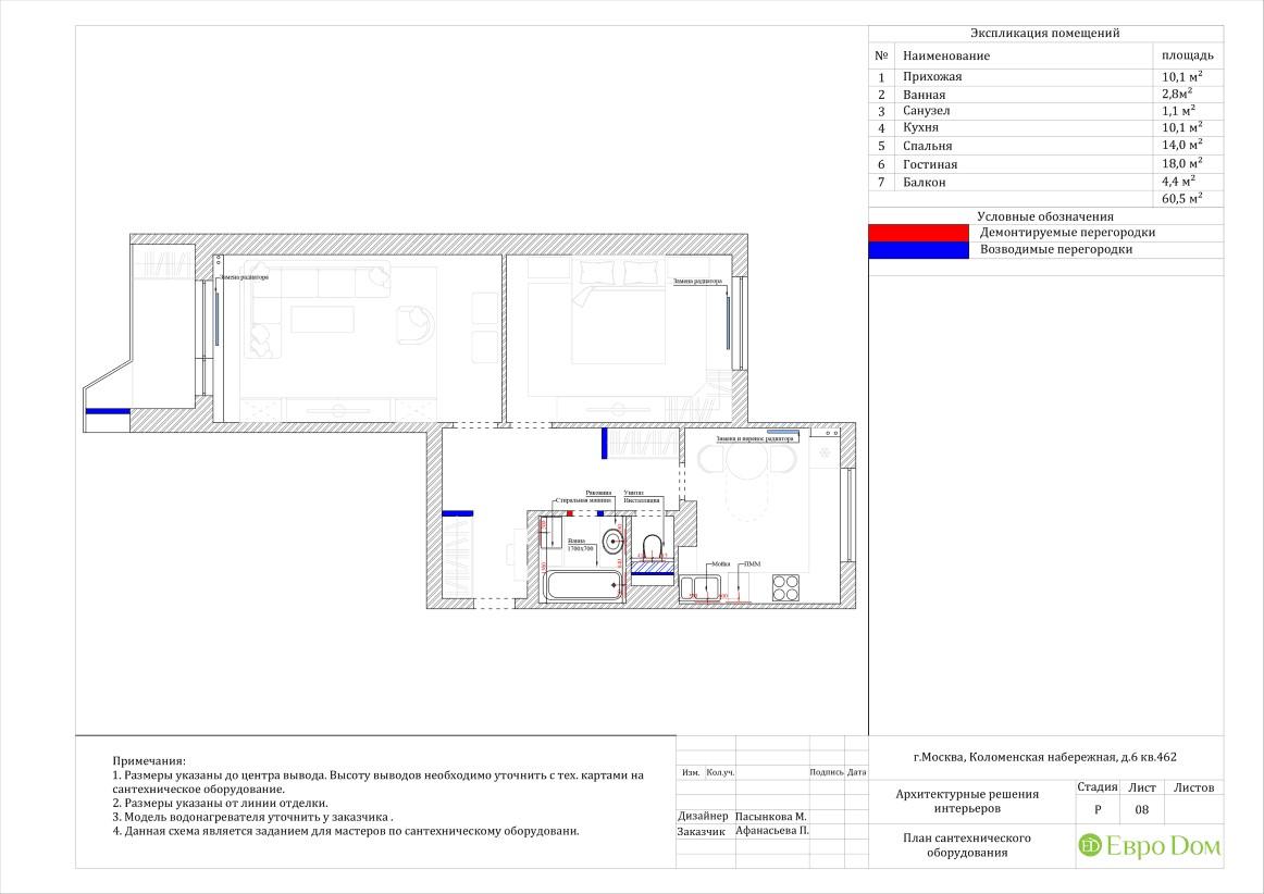 План сантехнического оборудования 2-комнатной квартиры 60 кв. м