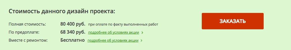 Стоимость дизайн-проекта – 80 400 рублей