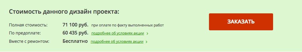 Стоимость дизайн-проекта – 71 100 рублей