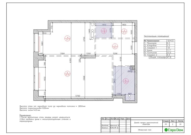 Планировка квартиры-студии 47 кв. м с двумя окнами. Обмерный план