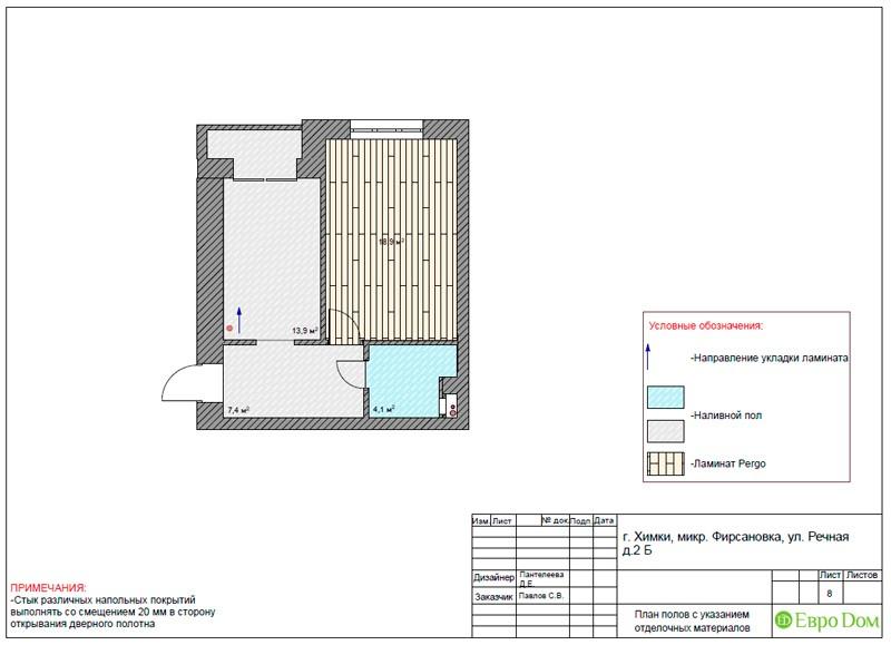 Дизайн-проект маленькой квартиры-студии. План полов
