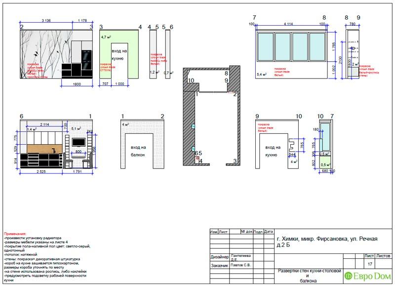 Дизайн-проект маленькой квартиры-студии. Разверстки стен в кухне-столовой и на балконе