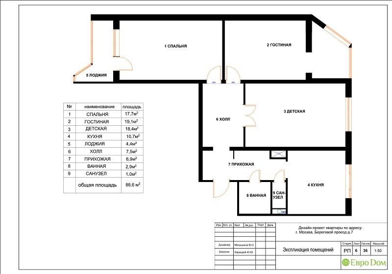 Планировка типовой 3-комнатной квартиры. Экспликация помещений