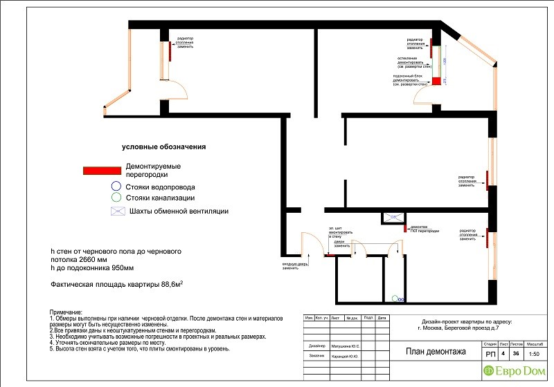 Планировка типовой 3-комнатной квартиры. План демонтажа