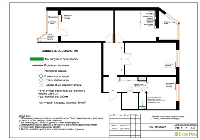 Планировка типовой 3-комнатной квартиры. План монтажа