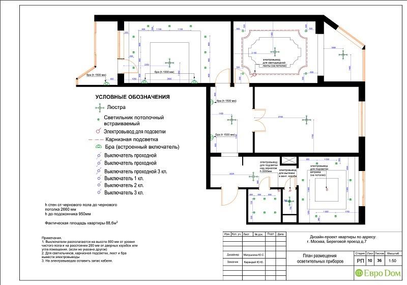Планировка типовой 3-комнатной квартиры. План размещения осветительных приборов