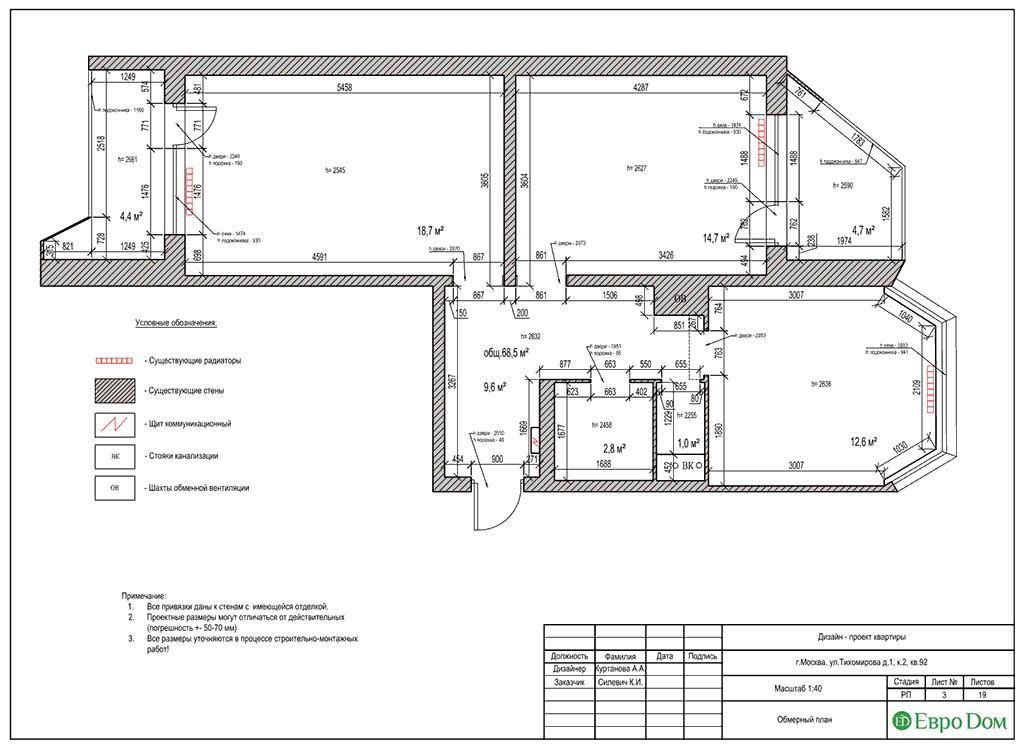 Дизайн-проект ремонта двухкомнатной квартиры 69 кв. м в современном стиле. Обмерный план