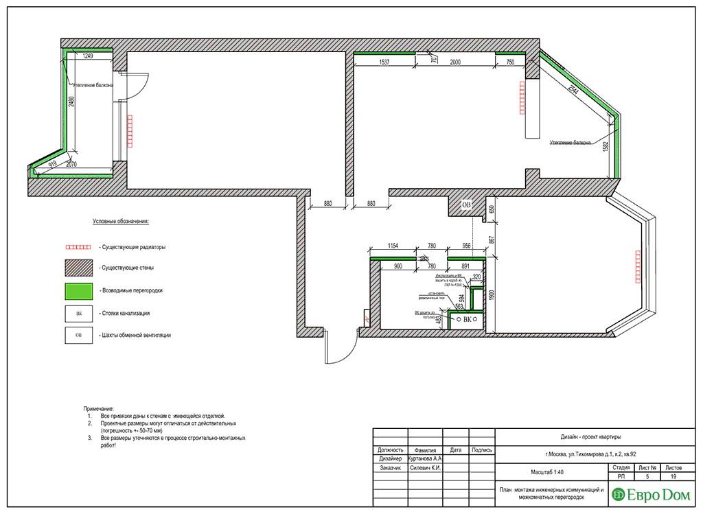 Дизайн-проект ремонта двухкомнатной квартиры 69 кв. м в современном стиле. Монтажный план