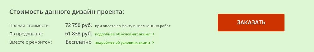 Стоимость дизайн-проекта – 72 750 рублей