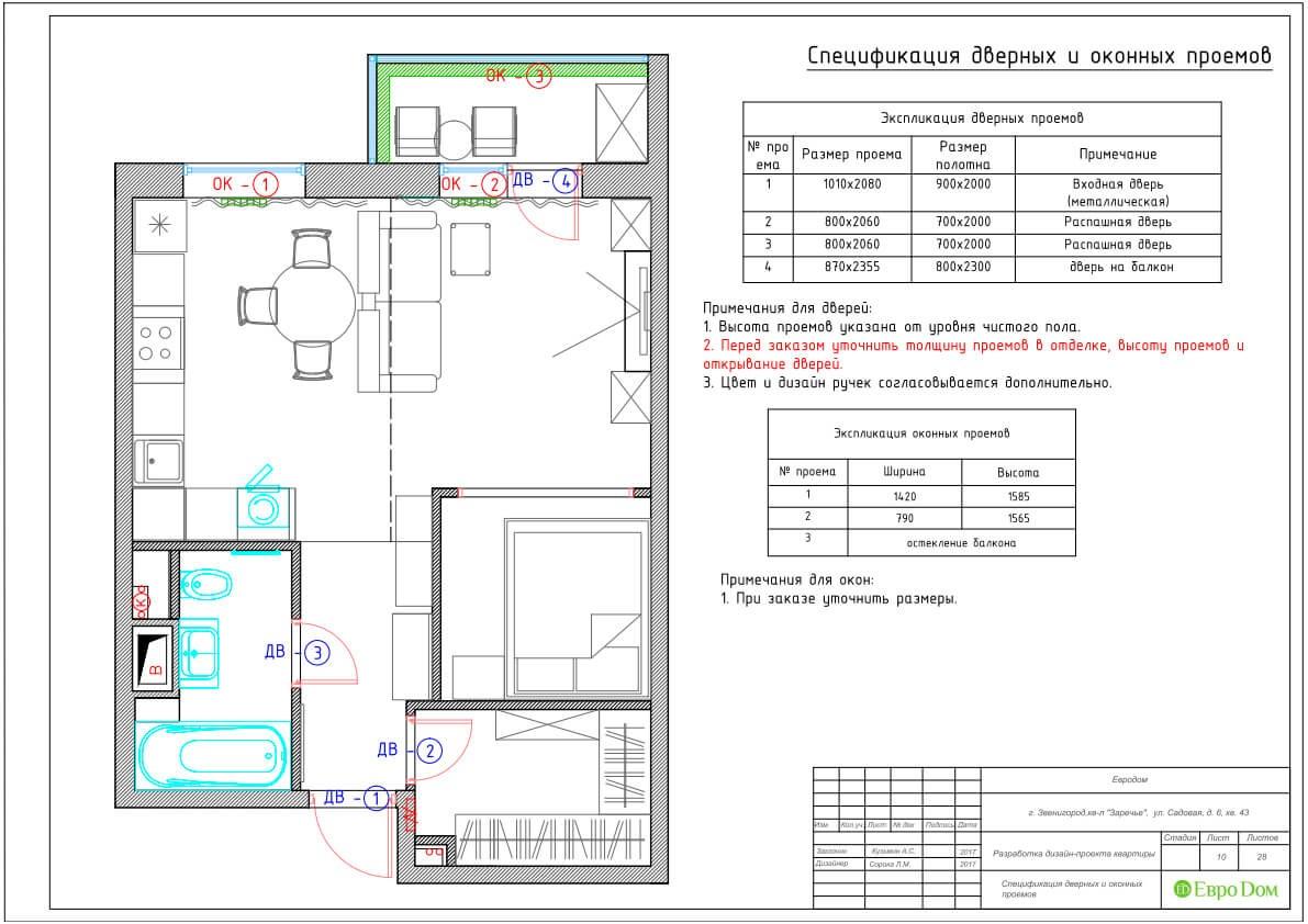 Планировка 1-комнатной квартиры 44,4 кв. м. Спецификация дверных и оконных проектов