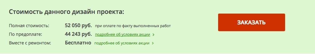 Стоимость дизайн-проекта – 52 050 рублей