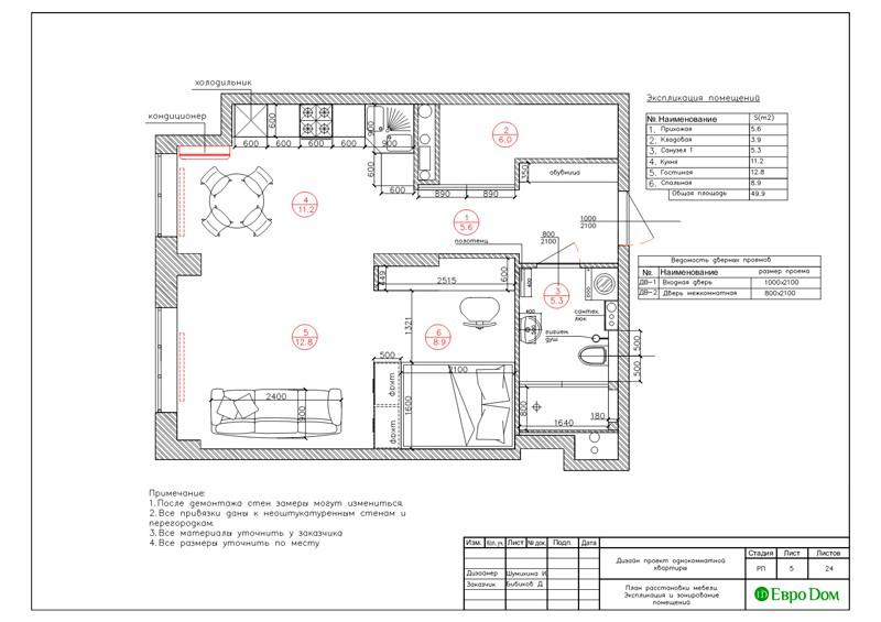 Рабочий план современного ремонта однокомнатной квартиры