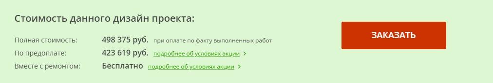 Стоимость дизайн-проекта – 498 375 рублей