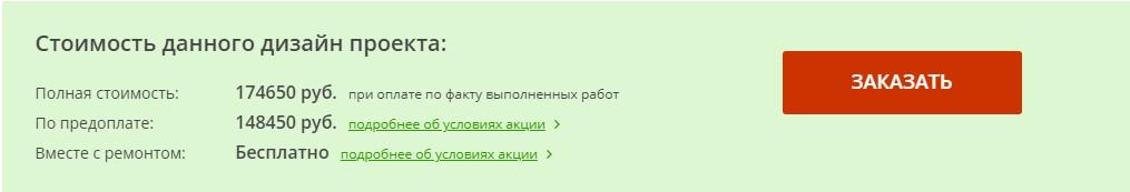 Стоимость дизайн-проекта – 174 650 руб.