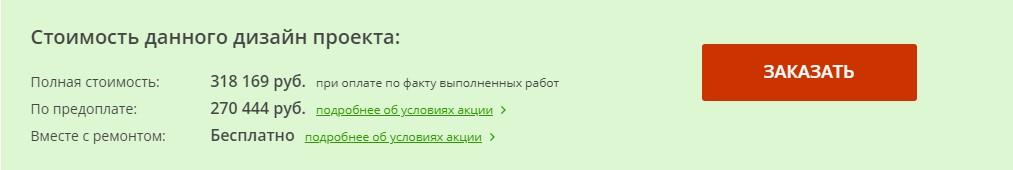 Стоимость дизайн-проекта – 318 169 руб.